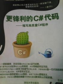更锋利的C#代码——编写高质量C#程序