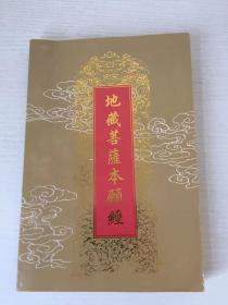地藏菩萨本愿经(注音本)