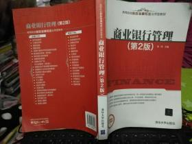 商业银行管理(第2版)(高等院校财政金融专业应用型教材)