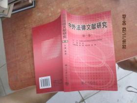 中外法律文献研究 第1卷