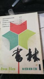 书林1983【1-6】六册合售