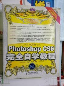 《中文版》photoshopcs6完全自学教程(品相以图片为准)没有光盘