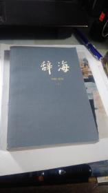 辞海 理科分册   (上) 修订本