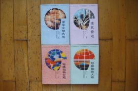 中华文物大观 建筑奇观 珍稀植物大观 珍稀动物大观(少年科学瞭望台丛书四册合售)