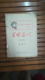 1969年学习通讯(增刊3)(增刊5)第9 20 21 22 23 24 25期   9册合订本