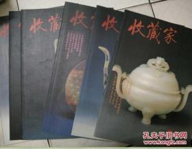 收藏家【1995年第1--6期】6册合售J