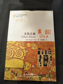大学生英语阅读文库·文化之旅:美国