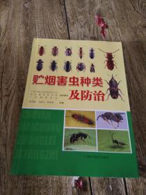 贮烟害虫种类及防治