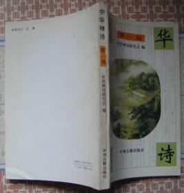 中华禅诗(第一辑)