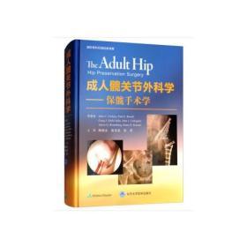 成人髋关节外科学——保髋手术学