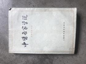 中医各家学说(1979年1版3印)