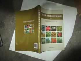 中国林业植物授权新品种