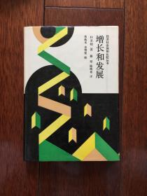 增长和发展----实物生产和就业增加的战略(经济社会体制比较丛书) 布面精装 一版一印 仅印300册 x59