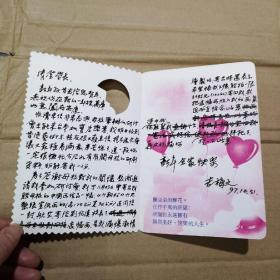 广州美术学院国画系教授 吉梅文 亲笔贺卡一枚(写了很多字)