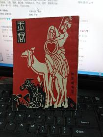 玉君 民国十四年出版