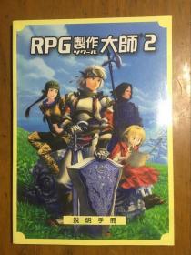 RPG制作大师2 说明手册 繁体版