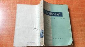 仪器分析 修订本