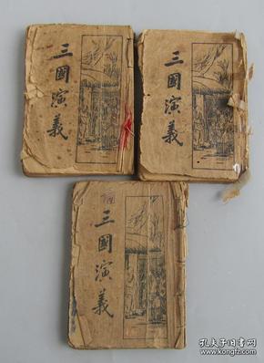 """民國時期""""三國演義""""三本"""