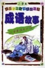 正版二手正版成语故事余海 主编9787535819253