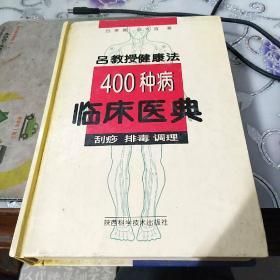 吕教授健康法400种病临床医典