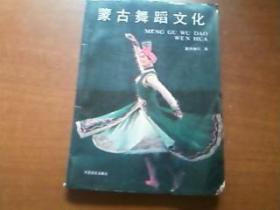 蒙古舞蹈文化含蒙古舞与萨满教跳神(10页左右)、蒙古舞与蒙古寺庙查玛、蒙古古代舞蹈文化与印度古典舞蹈文化的联系、附录《蒙古舞部训练法》16个部位18首训练曲谱和16个部位部分舞姿分解图与曲谱等等