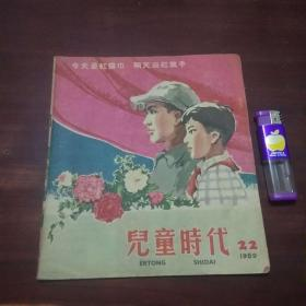 儿童时代:1959年第22期(24开老版童书)(完整无缺)