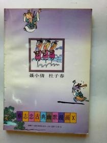 鬼狐仙怪(聂小倩杜子春)——蔡志忠古典幽默漫画