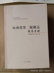 山西省第二轮修志指导手册