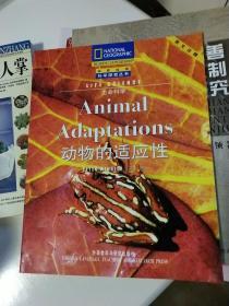 生命科学:动物的适应性
