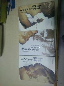 抗美援朝战争纪实 3本合售《三十八军在朝鲜》《三十九军在朝鲜》《四十军在朝鲜》