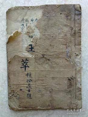 《种松逸士集文》                                                                      手 抄 本