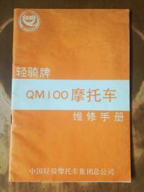 轻骑牌QM100型摩托车维修手册