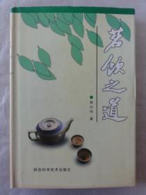 茗饮之道(精装本)现代茶叶百科全书的缩微 蔡如桂盖章本