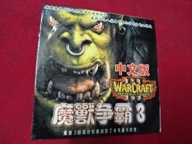游戏--1CD-魔兽争霸-3