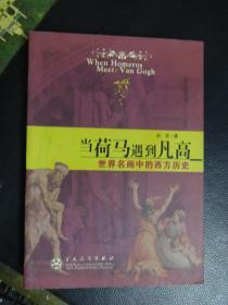 当荷马遇到凡高 世界名画中的西方历史(多图 全彩)