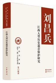 刘昌兵  江西大型历史遗存保护研究