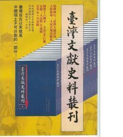 台湾文献史料丛刊