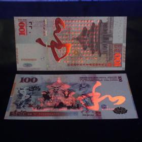 中国书法纪念测试钞和字测试钞和字币纪念测试钞 中华文化书法钞
