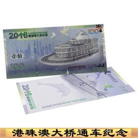 2018珠港澳通车纪念钞测试钞 珠港澳大桥纪念币纸币荧光钞防伪钞