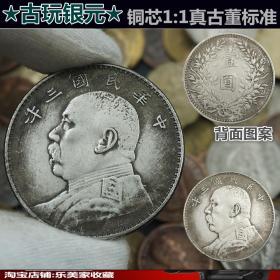 民国三年袁大头银元包浆收藏古币古董银币大洋十年银圆 古玩银元