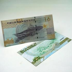 纪念中国第一艘航母下水瓦良格纪念钞 海军辽宁舰纪念币测试钞