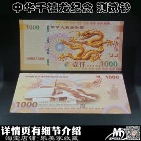 千禧龙测试钞 龙钞 中华世纪龙腾盛世纪念钞 测试钞礼品收藏钞