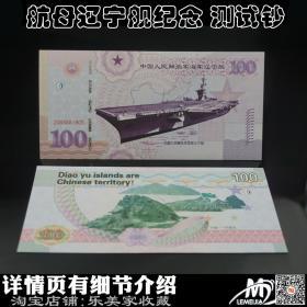 辽宁舰航空母舰测试钞 瓦良格航母纪念钞 钱币礼品收藏测试钞