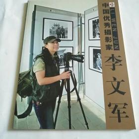 中国优秀摄影家一李文军,全新
