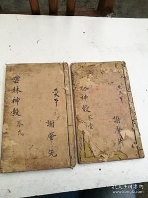 木刻中医,云林神彀四卷完整一套全,太医院龚先生著。