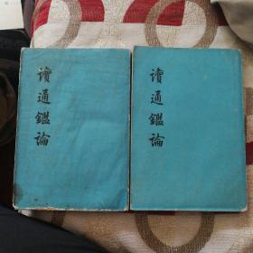 读通鉴论(上,中)