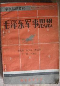军事思想教材 毛泽东军事思想