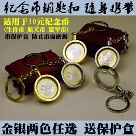 27mm纪念币钥匙圈钱币收藏 鸡狗年币建军币10元硬币生肖币钥匙圈