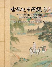 内部资料 古琴纪事图录 古琴艺术节唐宋元明百琴展 中文版