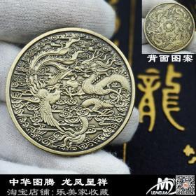 龙凤呈祥纪念币 生肖龙凤动物纪念币百鸟鳞族幸福凤凰硬币